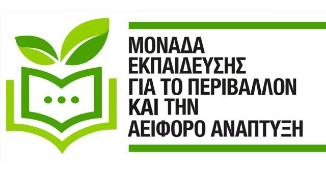 Μονάδα Εκπαίδευσης για το Περιβάλλον και την Αειφόρο Ανάπτυξη