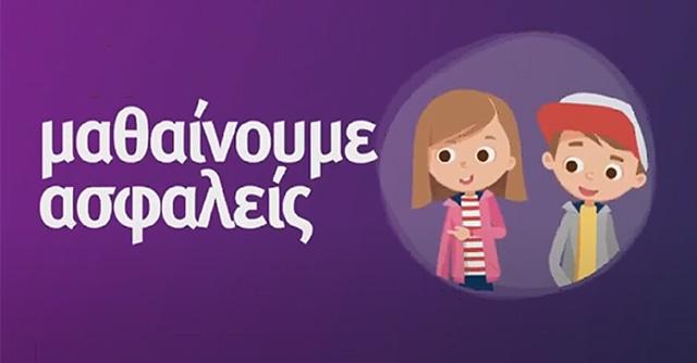 Μαθαίνουμε ασφαλείς (Υπουργείο Παιδείας και Θρησκευμάτων Ελλάδας)