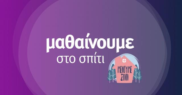 Μαθαίνουμε στο Σπίτι (Υπουργείο Παιδείας και Θρησκευμάτων Ελλάδας)