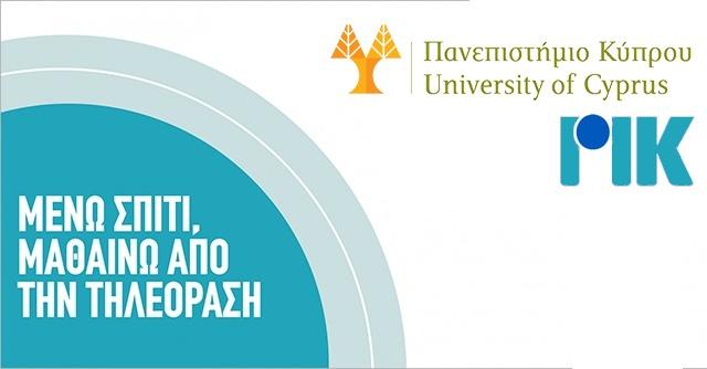 Μένω Σπίτι Μαθαίνω από την Τηλεόραση - Πανεπιστήμιο Κύπρου