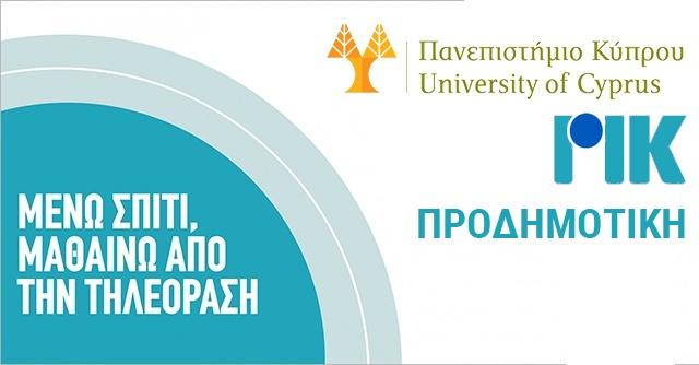 Μένω Σπίτι Μαθαίνω από την Τηλεόραση - Πανεπιστήμιο Κύπρου - Προδημοτική