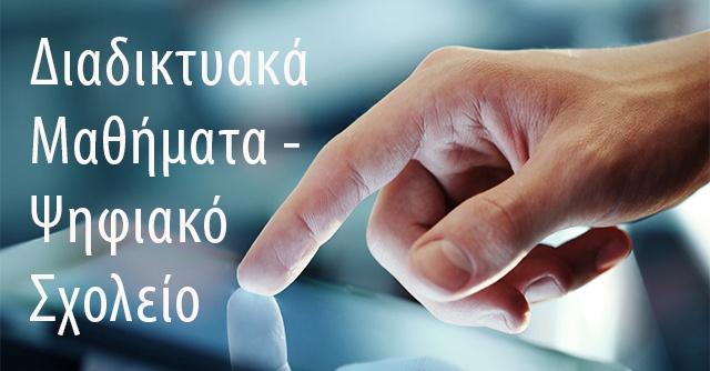 Διαδικτυακά Μαθήματα - Ψηφιακό Σχολείο